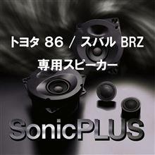 【限定5セット】86/BRZ専用モデルSonicPLUS/ハイグレードモデル【エンクロージュア一体型スピーカー】