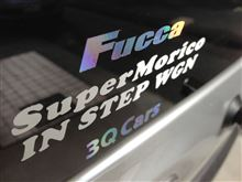 3Q自動車 Fucca 注入~オフ