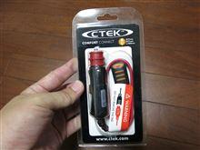 シーテック(CTEK)のシガー電源接続アダプター