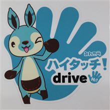 【ハイドラ】バッジ型ステッカープレゼント!