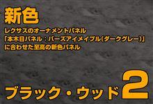 TRICKART VANGUARD(トリックアート ヴァンガード)プレミアム・パネルに新色追加!