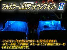 フルカラーLEDフットランプキットⅡバージョンアップ!!