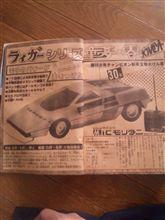 日本のスーパーカーといえば、、、