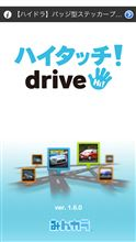 【ハイタッチ!drive】アップデートv1.6.0配信のお知らせ