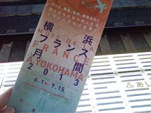 横浜フランス月間2013