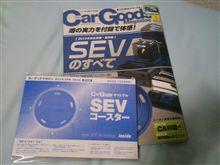 Car  Goods Magazine買って来ました(^^)