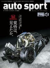 【書籍】auto sport(オートスポーツ) 2013/6/7号(No.1357)
