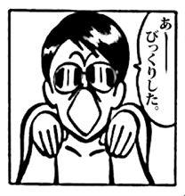 スローパンク!?