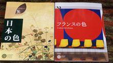 『フランスの色』と『日本の色』