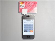 対面でのクレジットカード決済に対応しますた