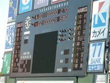 続・楽天×ソフトバンク戦