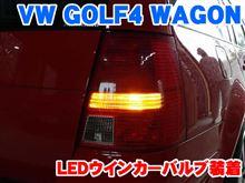 ゴルフ4ワゴンにLEDウインカーバルブ装着
