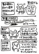 第0回九州チンクエチェント同盟オフ会レポ(2)
