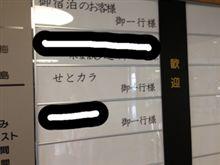 せとカラ懇親会 in 今治湯ノ浦ハイツ