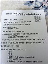 ロマン通信2013(219)「金沢クラシックカーミーティングに申込みました」
