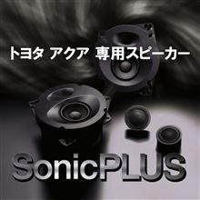 【限定】アクア専用モデルSonicPLUS/ハイグレードモデル発売記念セットプライス♪【エンクロージュア一体型スピーカー】