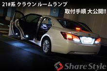 【シェアスタイル】21#系新型クラウンルームランプなど取付手順大公開!!