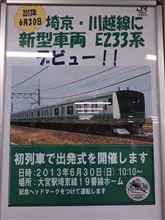 埼京・川越線に新型車両デビュー!
