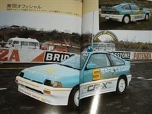 バラードスポーツCR-Xペースカー