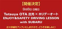 【開催決定】9月8日袖ヶ浦Tetsuya OTA出光×ホリデーオート ENJOY&SAFETY DRIVING LESSON with SUBARU!!