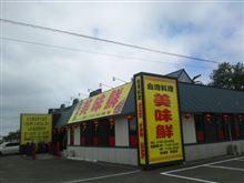 伊達に台湾料理店オープンかっ?