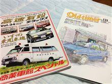 「高速有鉛デラックス」に我が愛車が掲載されました!(*´ω`*)