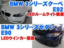 BMW 3シリーズ E90&E92にLED装着いただきました!!