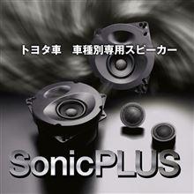SonicPLUS 【送料無料・代引手数料無料・DIYサポート】トヨタ車 専用スピーカー♪