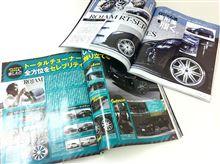 7月1日発売の専門誌各誌でROJAM製品が紹介されています!!