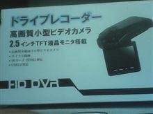 ドライブレコーダーをゲット(^^)v