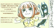 【声優】阿澄佳奈ちゃんを描いた蒼樹うめ先生の絵が秀逸すぎると話題に! うめてんてーの画の中でも強調されてる大きな胸・・・そして『魔』を飼っているあすみんwwww