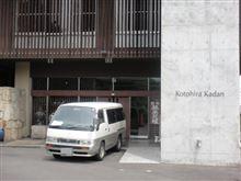 琴平・花壇でアイスクリーム~♪ (`・ω・)キリッ
