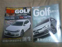 ゴルフⅦ関連の雑誌2冊を購入!