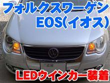 イオス(EOS)のウインカーをLED化