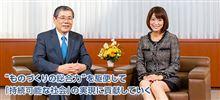 社長インタビュー~三菱重工業のCSR