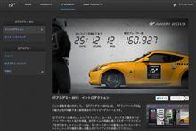 GT6の体験版、「GTアカデミー2013」配信開始!