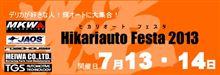 D:5カスタムパーツメーカー 7月13・14日 大阪に集結。。