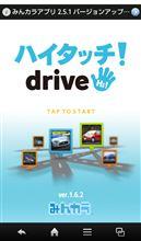 【ハイタッチ!drive】アップデートv1.6.2配信のお知らせ