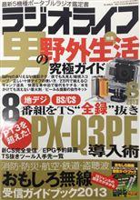 【ラジオライフ掲載 2013年 08月号】 レーダー探知機 S02