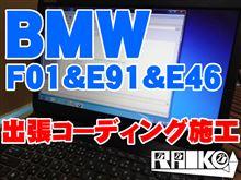 BMW F01&E91&E46 出張コーディング