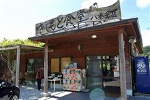 「きしもと食堂 八重岳店」-本部町-