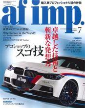 af imp(オートファッションインプ)の取材を受けてます