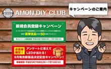エーモンDIY CLUB 新規・既存会員様にお得なキャンペーンを開催!