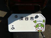 ご当地 ふっかちゃんナンバー♪(o ̄∇ ̄)/