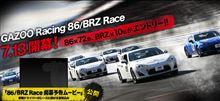 いよいよ今週末!GAZOO Racing 86/BRZ RACE