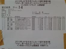 全日本仙台HR土曜PN1