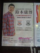 鈴木康博LIVE