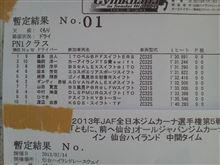 全日本仙台午前PN1