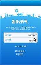 みんカラアプリ 2.5.2 バージョンアップのお知らせ