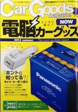 【Car Goods Magazine (カーグッズマガジン) 掲載 / 2013年 09月号】 レーダー探知機 S02 / ZERO72V